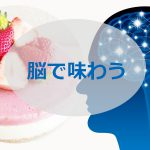 脳で味わう
