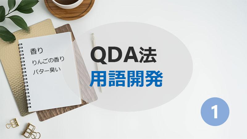 QDA法 用語開発